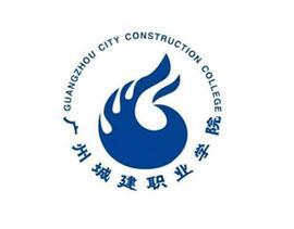 广州城建学院